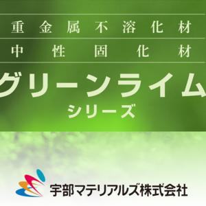 グリーンライムロゴ